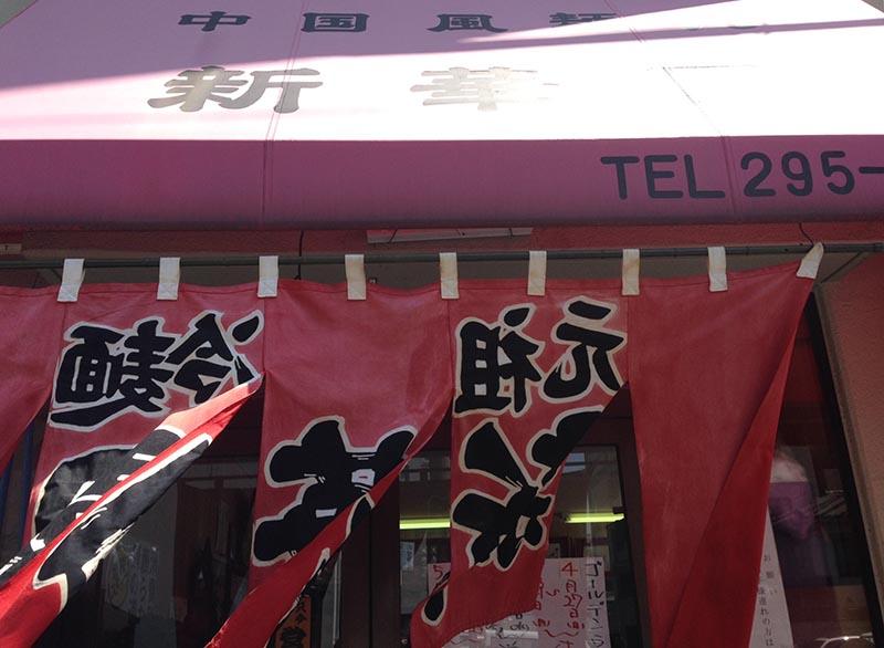 新華園 河原町店 冷麺