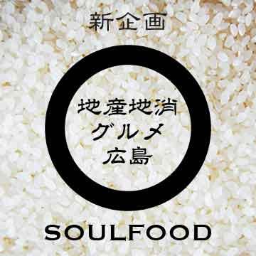 SOULFOOD 広島 〜地産地消グルメ〜