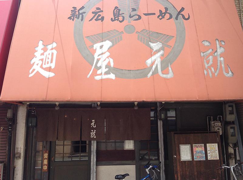 麺屋元就 武蔵特ラーメン