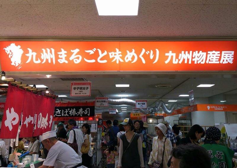 天満屋広島アルパーク店 九州物産展