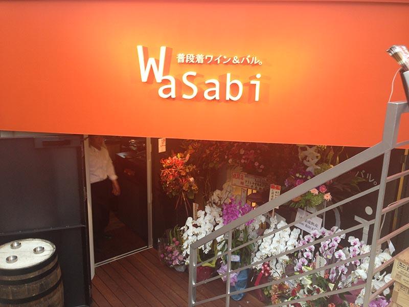 地産地消グルメ#005「Wasabi 普段着ワイン&バル。」