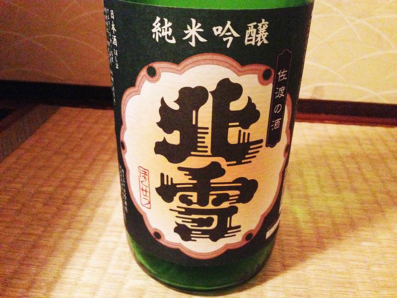 北雪 純米吟醸(新潟産)