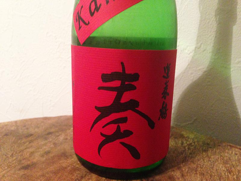 蓬来鶴 純米吟醸 奏(広島産)