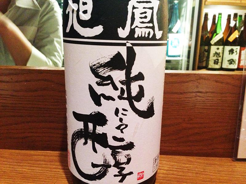 旭鳳 純米酒 純にして醇 (広島産)