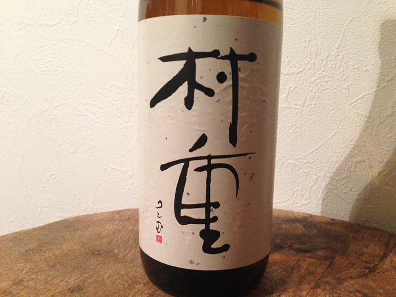 純米吟醸 村重(山口産)