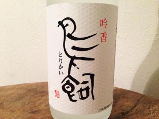吟香 鳥飼 米焼酎(熊本産)