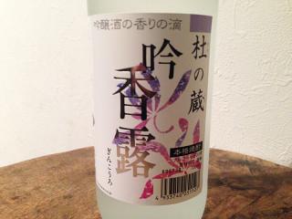 杜の蔵 吟香露 米焼酎(福岡産)