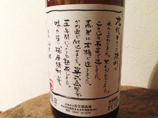 九代目 米焼酎(熊本産)