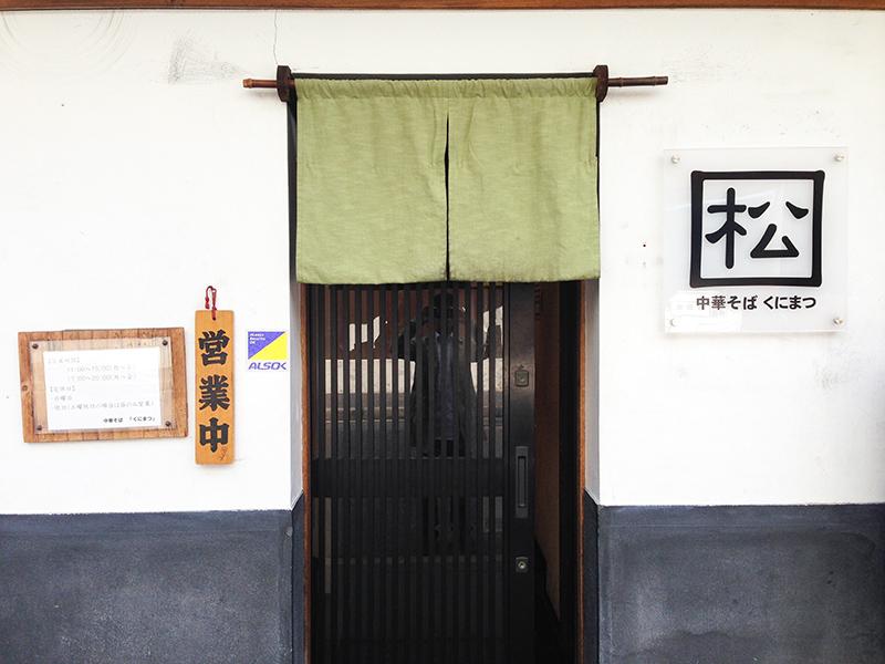 汁なし担担麺 國松