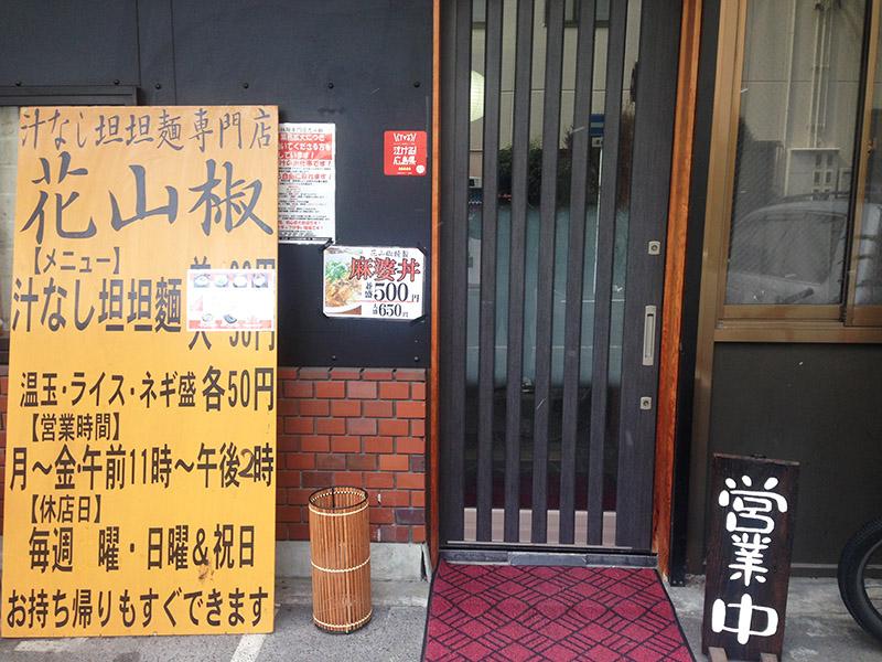 汁なし担担麺 花山椒中広店