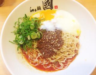 らぁ麺 國 汁なし塩担々麺