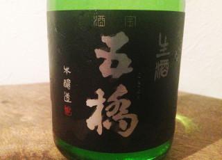 五橋 本醸造 生酒(山口産)