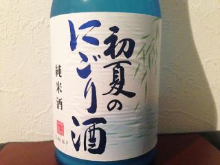 賀茂鶴 初夏のにごり酒