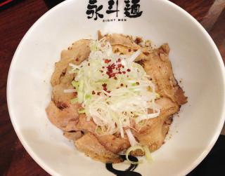 永斗麺 段原店 あぶら麺