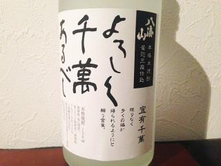 八海山 米焼酎 よろしく千萬あるべし