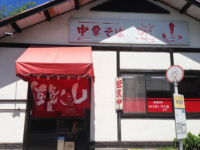 遊山 中華そば(遊山)