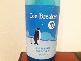 玉川 Ice Breaker 純米吟醸