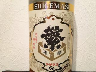 繁桝 大吟醸 酒粕焼酎(米)