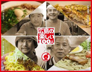【広島の楽しい100人 ✕ SOULFOOD広島】