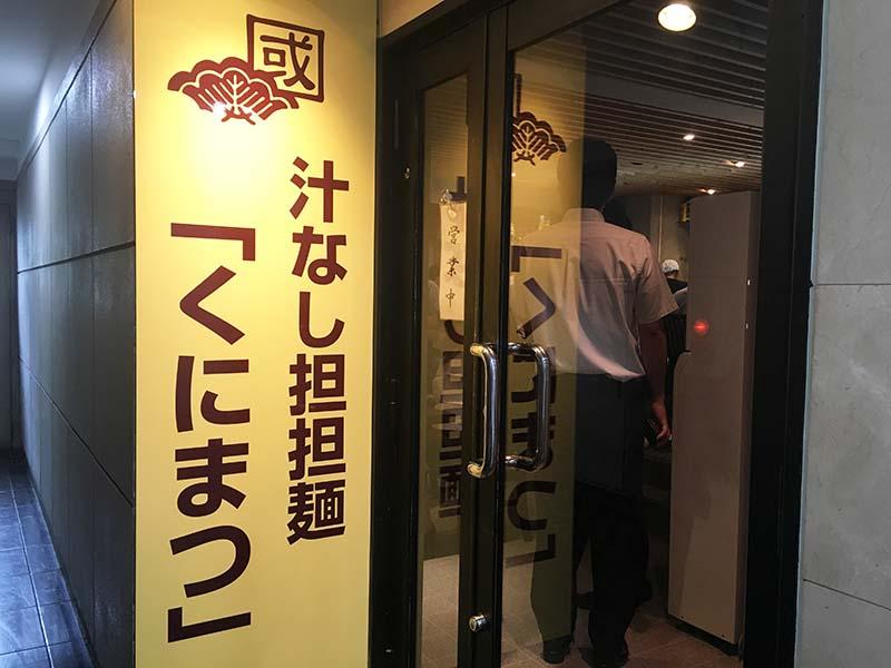 汁なし担々麺 大手町店 つけ麺(こく味)