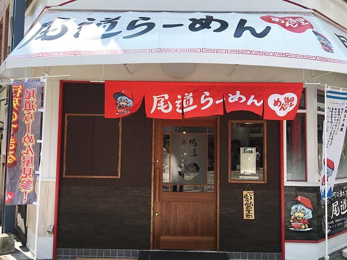 尾道ラーメン めん鯉