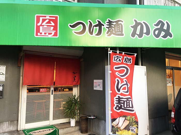 広島つけ麺 かみ