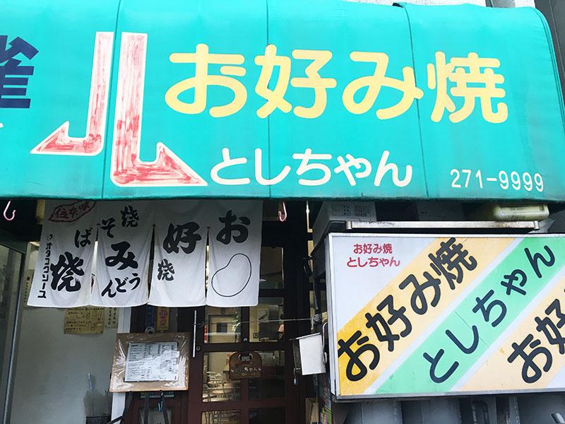 お好み焼き としちゃん(平打ちうどん)